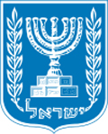 Government of Israel - Ministry of Defense (MOD) Logo